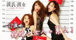 【一句講哂:姊妹 = 女人 = 累人!】