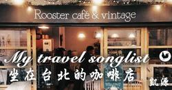 【My Travel Songlist:坐在台北的咖啡店】
