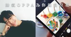 【帥氣Oppa的超凡拉花藝術】