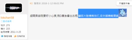 搵細間美容院做HIFU掂唔掂(1).png