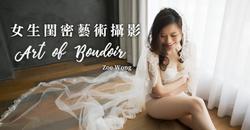 【女生閨密藝術攝影 Art of Boudoir】