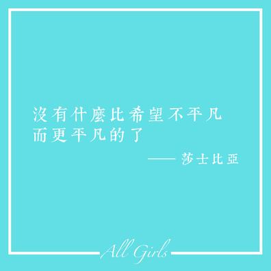 沒有什麼比希望不平凡而更平凡的了