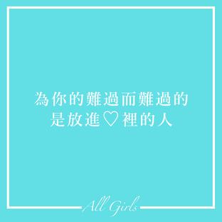 為你的難過而難過的 是放進心裡的人