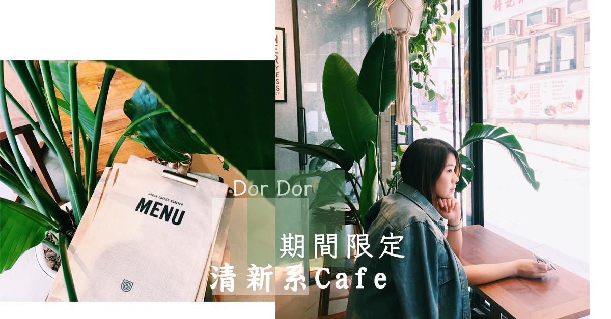 【期間限定!文青必到上環清新系Cafe】