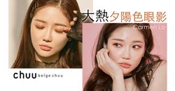 【發現 Beige Chuu 都有今季大熱夕陽色眼影】