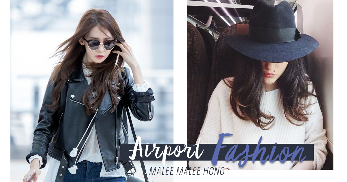 【What to wear: Airport】