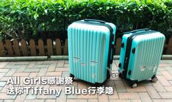 All Girls感謝祭 — 伴你同行的Tiffany Blue行李喼