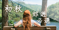 【初秋郊遊必選 - 人間靜土「流水響水塘」】