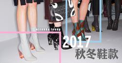 【秋冬大熱流行的鞋款】