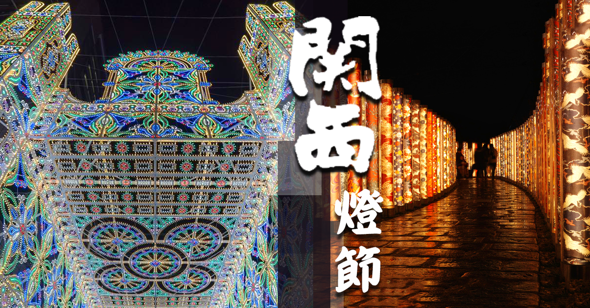 【関西傳統燈節 10日短期限定】