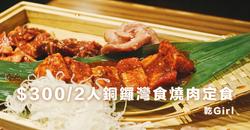 【$300/2人銅鑼灣食燒肉定食 】