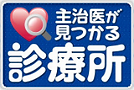 「主治医が見つかる診療所」テレビ番組ロゴ.png