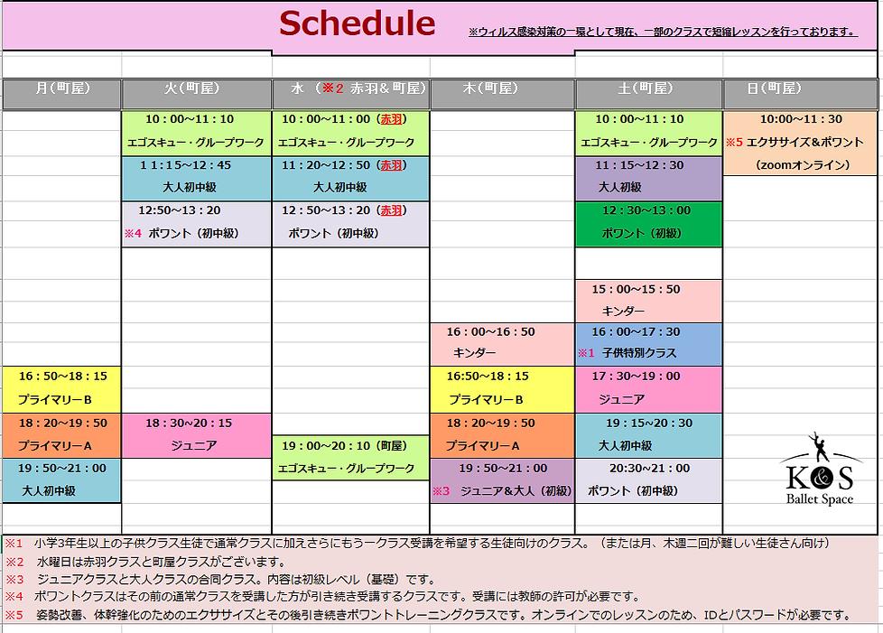☆K&S 「3月時点タイムスケジュール」.PNG