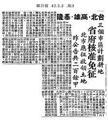 圖3-1953年(民國42年)5月2日《聯合報》報導.jpg