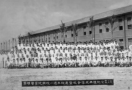 民國44年10月16日高雄醫學院新校舍落成.jpg