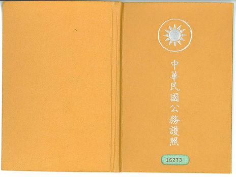 陳啟川公務護照1966-14.jpg