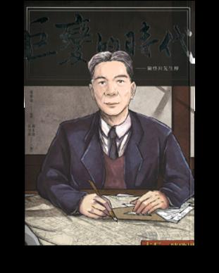 巨變的時代- 陳啟川先生傳@2x.png