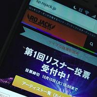 「RO JACK for COUNTDOWN JAPAN 17/18」オーディション