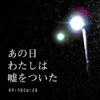 「RAINBOW128」1stシングル「ジャパネスク」