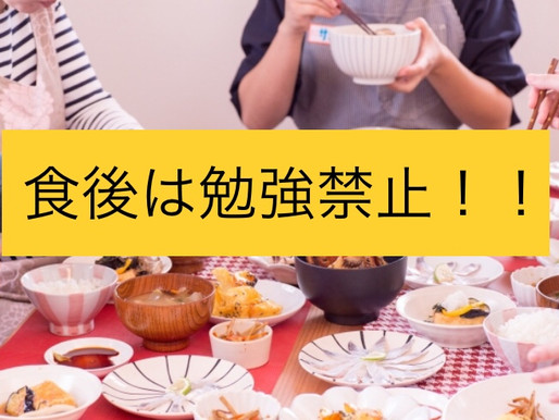 【食後すぐは、勉強するな!】