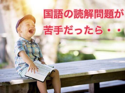 【国語の読解問題が苦手だったらコレをやってみよう!】