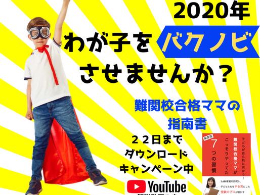 わが子をバクノビさせる、【難関校合格ママの指南書】配布中!!