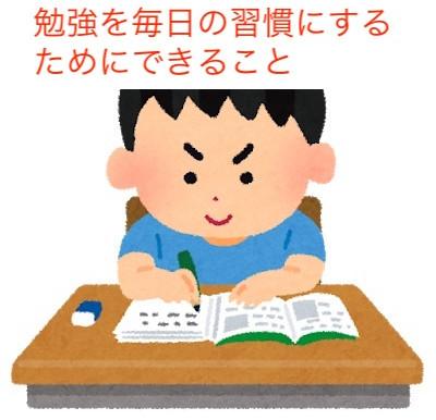 【勉強を毎日の習慣にするためにできること】