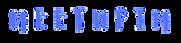 מיטאפים לוגו מילה.png