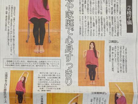 函館新聞~みんなdeヨガ~