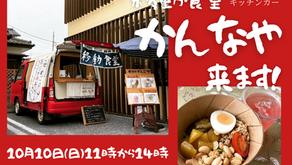 キッチンカー「移動食堂 かんなや」10月10日(日)来場