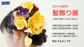 2021年「新作 髪飾り展」開催のお知らせ