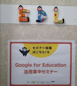 今年初の Google for Education 活用セミナー レベル1 開催しました!
