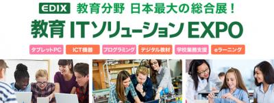 お知らせ 教育分野 日本最大【第10回 学校・教育 総合展(EDIX)】 Google for Education ブースにて登壇します!