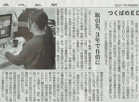 茨城新聞に掲載されました!