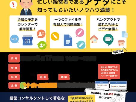 お知らせ 6/17 Google™ 活用体験セミナー&G-COS説明会 開催!