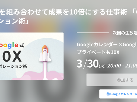 【Schoo】いよいよ明日!3 / 30 (火) 20:00 - 21:00 Google アプリを組み合わせて成果を10倍にする仕事術 「Google 式10Xコラボレーション術」