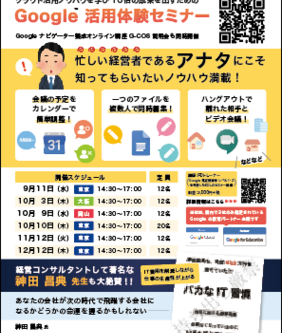 NEW ビジネス向け「Google 体験活用セミナー」「Ggナビ養成1日集中トレーニング」毎月開催!!