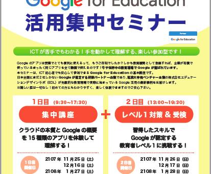 新Google活用集中講座、開催!