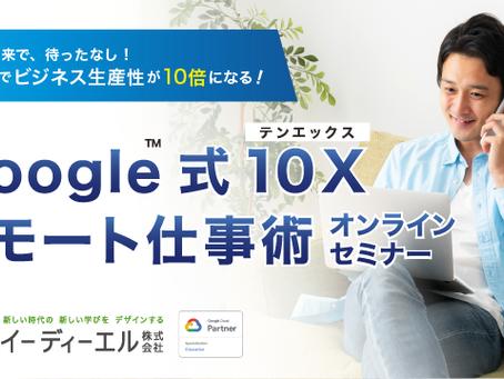 コロナ到来で待ったなし!Google 式10X(テンエックス)リモート仕事術 オンラインセミナー 開講!