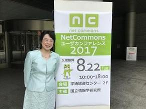 【レポート】NetCommons ユーザカンファレンス 2017