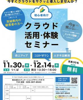 クラウド活用・体験セミナー 1月開催のお知らせ【水戸・つくば】