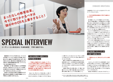 NEW KNOWS様の広報誌<KNOWS Educator's Society Vol.8>でご紹介頂きました!