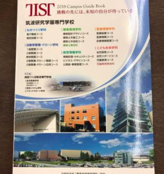 筑波研究学園専門学校(TIST)様の学校案内に登場しました♪