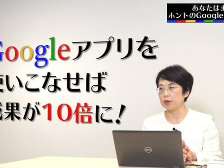 【ダイヤモンド・オンライン特集】リモート効率 劇的UP!Google 式10X仕事術