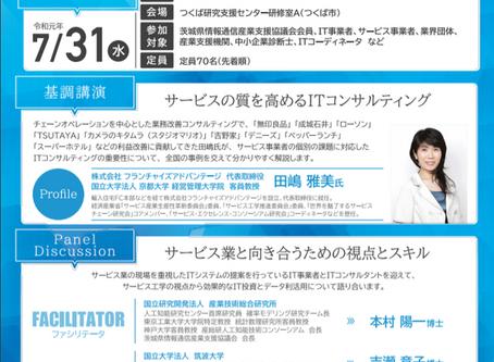 茨城県情報通信産業支援協議会サービス工学研修会「サービスの価値を共創するIT」にパネラーとして登壇します