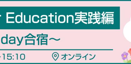 【2021年3月20日(土)オンライン開催】Google for Education実践編 ~春風のone day合宿~