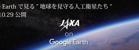 お知らせ 【Googleのイベントに参加者募集中】Google Earth を教育に活かそう!