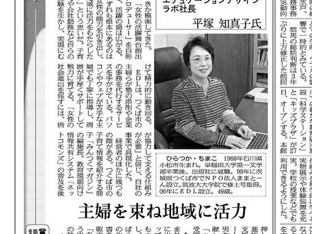 日経新聞<人物ファイル>でご紹介頂きました!