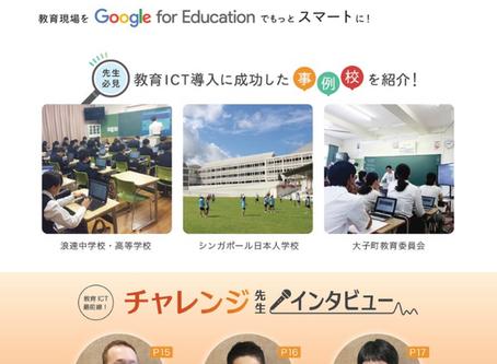 Smart Educators'通信第5号発行しました!