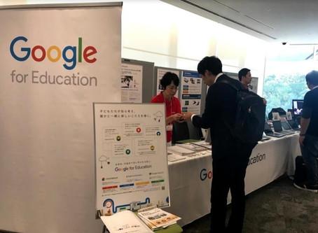 Edvation x Summit 2019  Google ブースで参加しました